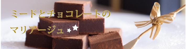 ミードとチョコレートのマリアージュ