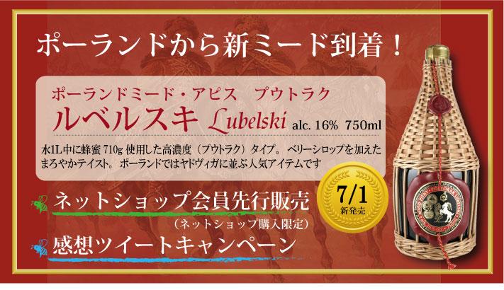 7月1日新ミードルベルスキ発売