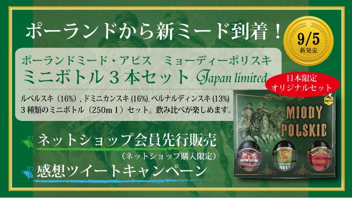 ポーランドミード・アピスミニボトル3本セットJapan limited 9月5日発売!
